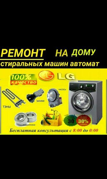 Срочный ремонт стиральных машин автомат в Душанбе в Душанбе