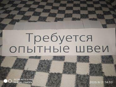 palto shikarnoe в Кыргызстан: Требуются опытные швеи!!!