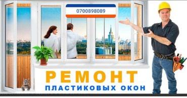 Изготовим пластиковые , алюминевые окна двери витражи и ремонт в Бишкек