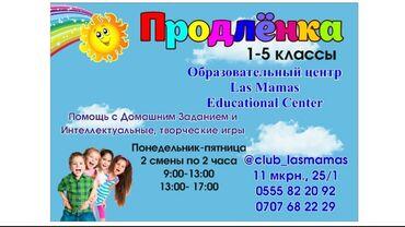 школьную рубашку в Кыргызстан: Репетитор | Математика, Грамматика, письмо | Подготовка к школе