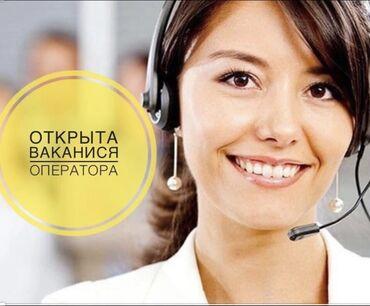 z оператор бишкек в Кыргызстан: Требуется в службу доставки - оператор девушка  требования: - возраст
