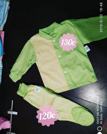 набор-для-новорожденного в Кыргызстан: Всё для новорожденных, качество отличное, производство Турция