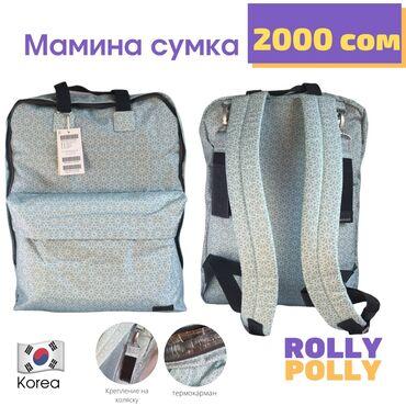 коврики для йоги бишкек in Кыргызстан | АКСЕССУАРЫ ДЛЯ АВТО: Мамина сумка. Производство Южная Корея Материал: снаружи 100% хлопок