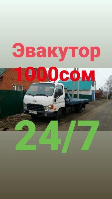 шпон бишкек в Кыргызстан: Эвакуатор | С прямой платформой, С ломаной платформой, С частичной погрузкой Бишкек