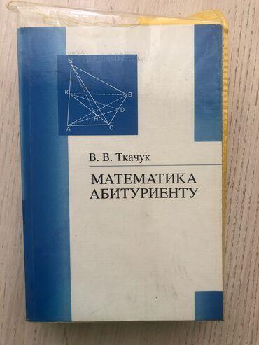 российские журналы в Кыргызстан: Лучшее пособие по математике для поступления в российские ВУЗы. В част