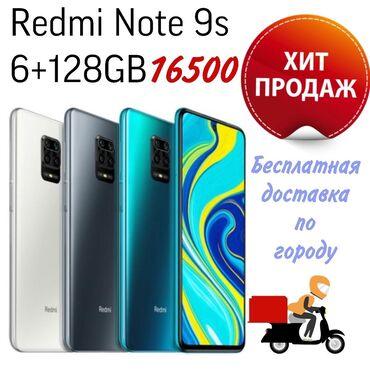 Xiaomi - Кыргызстан: Новый Xiaomi Redmi Note 9S 128 ГБ Серый