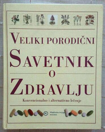 Sport i hobi - Sremski Karlovci: Knjiga VELIKI PORODICNI SAVETNIK O ZDRAVLJU - Konvencionalno i