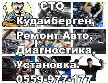 Сто !!! Ремонт АВТО! Район рынка Кудайберген! в Бишкек