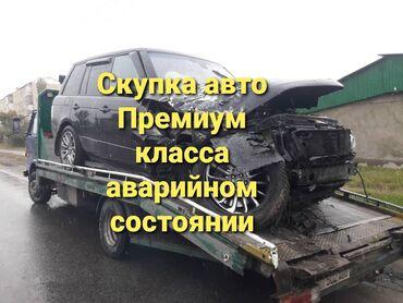 купить авто в аварийном состоянии в Кыргызстан: Скупка авто премиум класса в аварийном состоянии купим высокая оценка