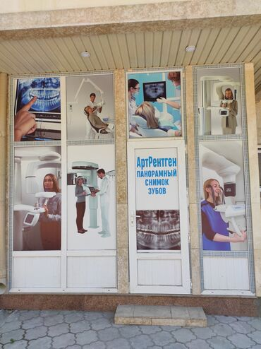 сдаю дом токмок в Кыргызстан: Продаётся действующий бизнес!!! Панорамный рентген снимок зубов на сов