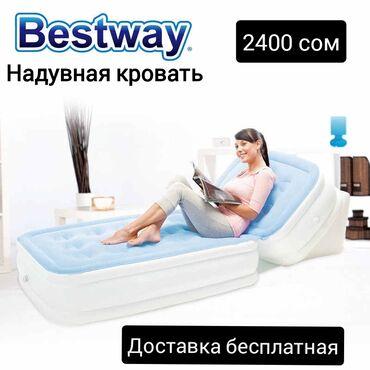 geoby трансформер в Кыргызстан: Надувной матрас кровать Акция трансформер. АкцияДлина198 см. Ширина