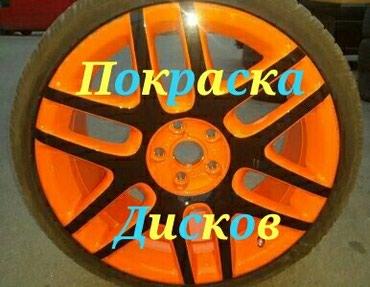 Покраска автомобильных дисков🔥 в Бишкек