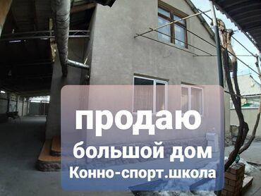 сары озон городок бишкек в Кыргызстан: Продажа домов 130 кв. м, 4 комнаты, Свежий ремонт