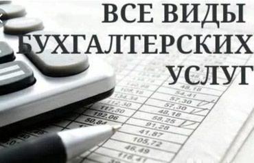 """сантехнические услуги в Кыргызстан: Центр поддержки бизнеса """"Эсеп-Консалт"""" предоставляет все виды"""