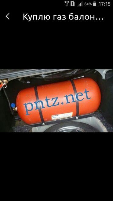 Куплю металические балоны под газ метан недорого для лехковых авто