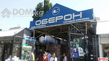Срочно, Продаю  два контейнера. На в Бишкек