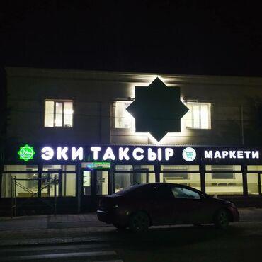 баннер реклама бишкек in Кыргызстан | ОБОРУДОВАНИЕ ДЛЯ БИЗНЕСА: Размещение рекламы | Наклейки, Вывески, Лайтбоксы