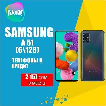 Новый Samsung A51 128 ГБ Синий