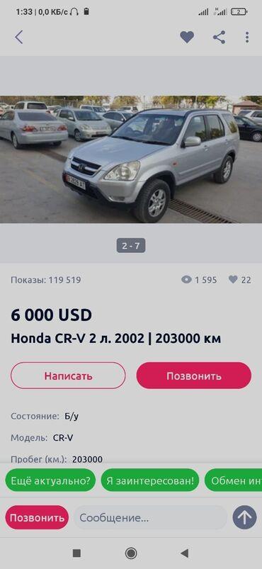 priglashaem v salon krasoty в Кыргызстан: Honda CR-V 2004