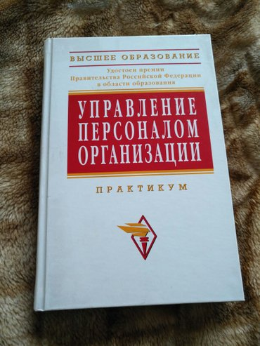 Состояние новой книги. 363 стр. в Балыкчы