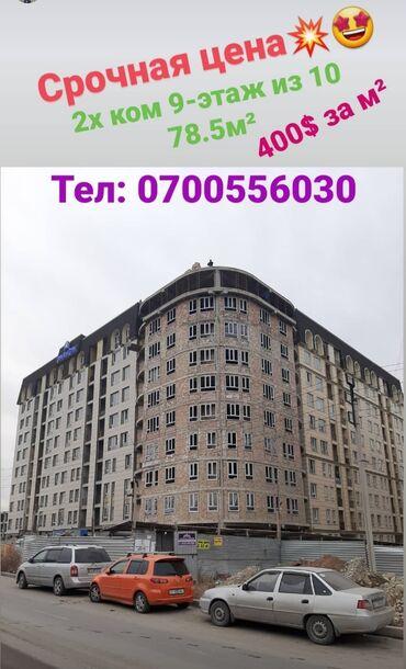 продажа комнаты в Кыргызстан: Продается квартира: 2 комнаты, 78 кв. м