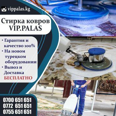 Стирка ковров | Шырдак | Бесплатная доставка, Платная доставка