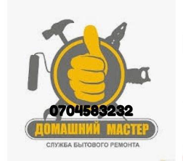 """Служба бытового ремонта"""" мастер.kg"""" в Бишкек"""