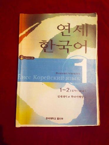 Продаю книги для изучения корейского в Бишкек