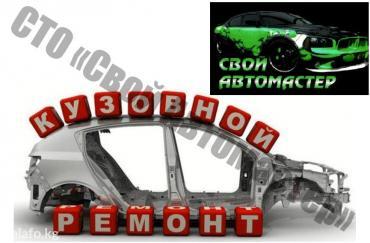 КУЗОВНЫЕ и МАЛЯРНЫЕ работы ЛЮБОЙ в Бишкек