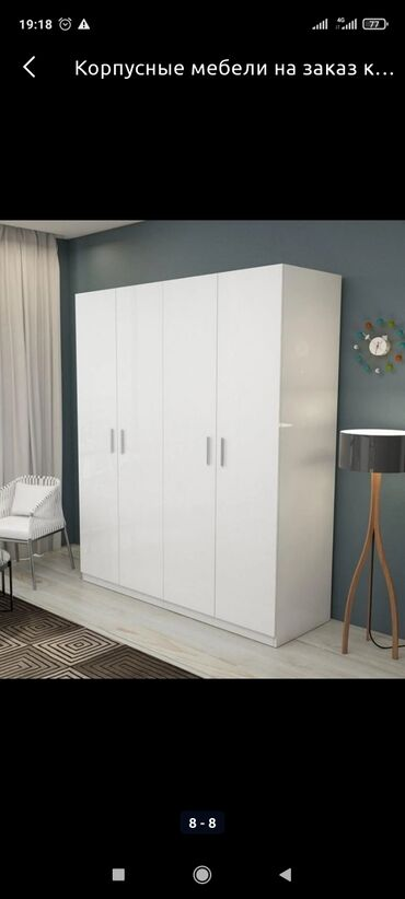 daimler super eight в Кыргызстан: Шкафы,2х створчатый,3х створчатый,шкафы- купе, шкафы для