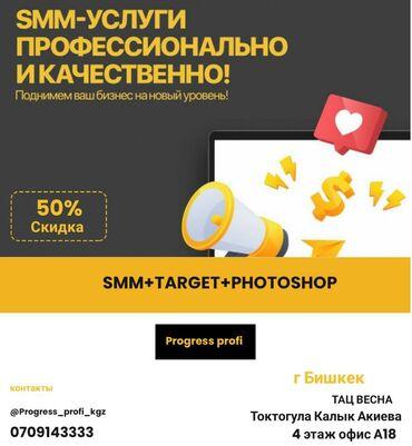 продажа аккаунтов инстаграм in Кыргызстан | SMM-СПЕЦИАЛИСТЫ: Интернет реклама | Instagram, Facebook, Telegram | Контекстная реклама, Ведение страницы, Разработка контента