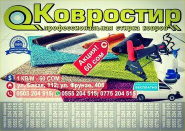 Услуги - Корумду: Стирка ковров | Ковролин, Палас, Ала-кийиз Самовывоз, Бесплатная доставка