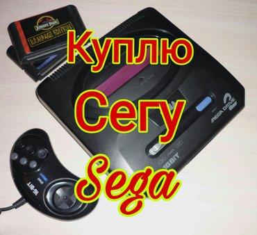 Куплю оригинал sega mega drive 2 азиатку или европейку. с в Бишкек