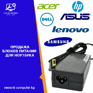 samsung galaxy note pro в Кыргызстан: Зарядное устройство для ноутбука Зарядные устройства для ноутбуков