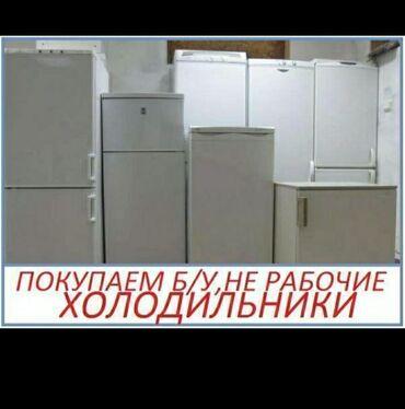 На запчасти холодильник