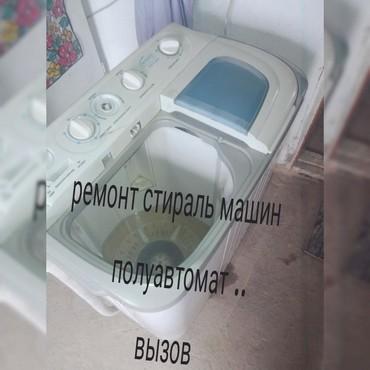 автоматическая кофемашина для дома в Кыргызстан: Полуавтомат ремонт вызов на дом