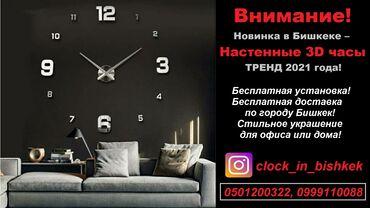 Внимание!  Новинка в Бишкеке – Настенные 3D часы.  ТРЕНД 2021 года!