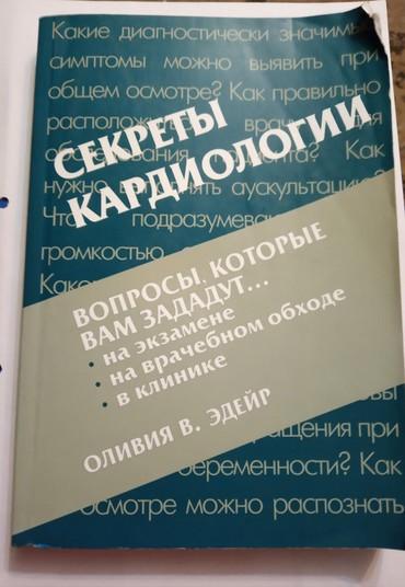 секом-книги в Кыргызстан: Медицинские книги. Секреты кардиологии. Перевод с английского