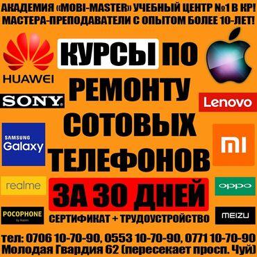 Компьютерные курсы бишкек для начинающих - Кыргызстан: Курсы по ремонту сотовых телефонов при сервисном центре Моби-Мастер У