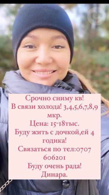 сниму комнату в частном доме in Кыргызстан | ДОЛГОСРОЧНО: 2 комнаты, 45 кв. м, С мебелью