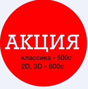 Пишите или звоните по номеру в Бишкек