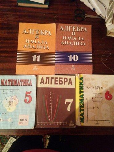 Bakı şəhərində Алгебра математика altakilar 6 manat yuxardakilar 8 manat