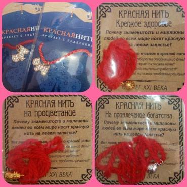 Красные нити, с различными подвесками в Бишкек