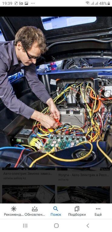 Ишу работу в качестве автоэлектрика Разбираюсь в электронике и в