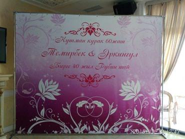 Фотозоны всех видов, банерная, в Бишкек