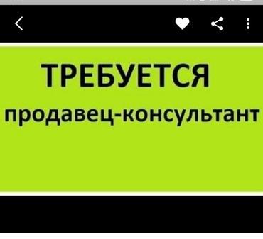 Требуется продавец консультант. в Бишкек
