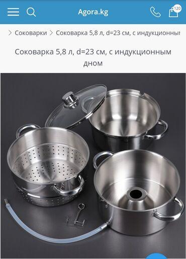 соковарка калитва в Кыргызстан: Соковарка.Соковарка для приготовления соков из ягод и фруктов