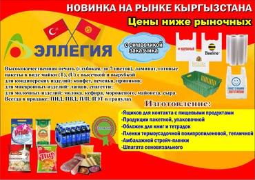 Продукции пакетной, упаковочной. в Бишкек