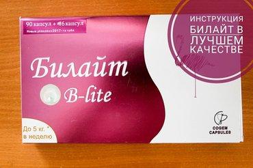 🌱Эффективн средство для похудения в Бишкек