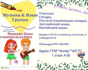 holodilnik i kondicionerov в Кыргызстан: Музыка & Язык Группа  Учиться: Гитара, Укулеле( маленькая гитара)